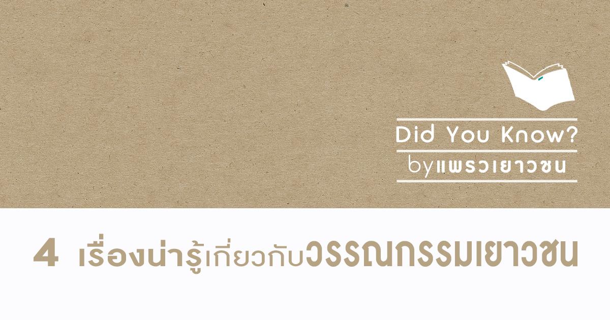 4 เรื่องน่ารู้เกี่ยวกับ วรรณกรรมเยาวชน DID YOU KNOW ?
