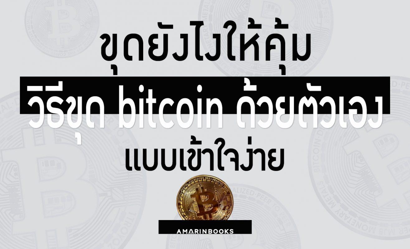วิธีขุด bitcoin