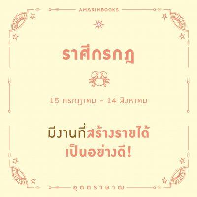 อุตตราษาฒ 004