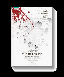 ยาสั่งตาย THE BLACK ICE