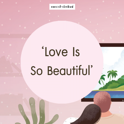 เรื่องสั้น 9 เรื่อง love is so beautiful