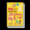 100 เรื่องต้องรู้สู่อัจฉริยะพุทธศาสนา