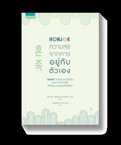 HONJOK ความสุขจากการอยู่กับตัวเอง