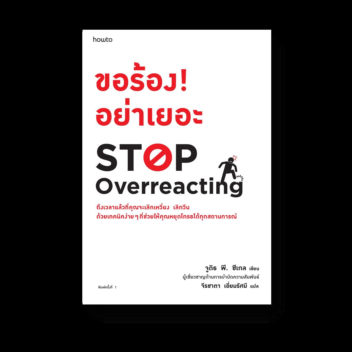 STOP OVERREACTING ปก