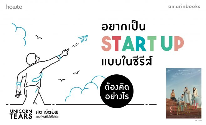 Start up ปกเว็บ
