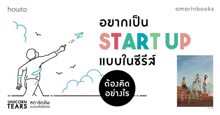 Start up ปกโซเชี่ยล