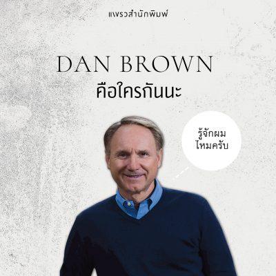 แดน บราวน์ 001
