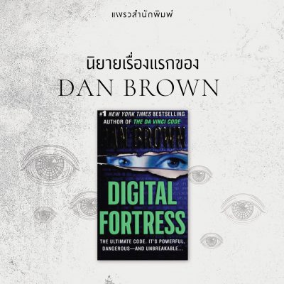 แดน บราวน์ 004