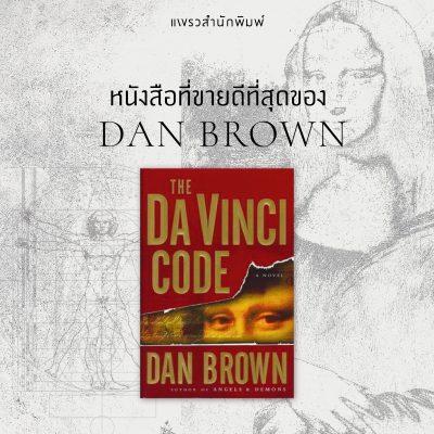 แดน บราวน์ 006