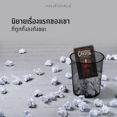 Stephen King 006