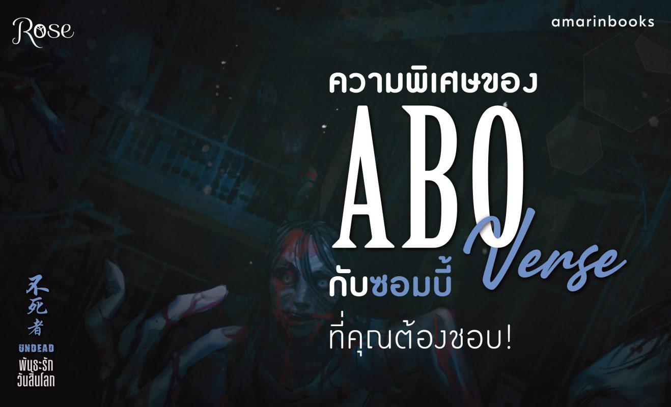 ABO Verse & Zombie