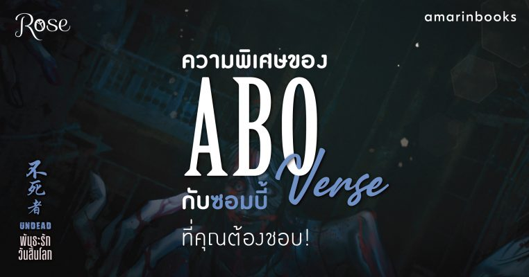 ABO Verse & Zombie ปกโซเชี่ยล
